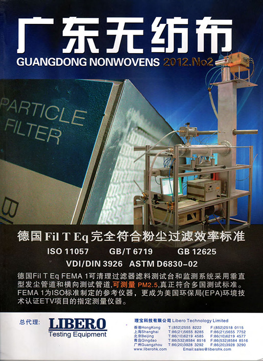 Guangdong Nonwovens 2012 No.02